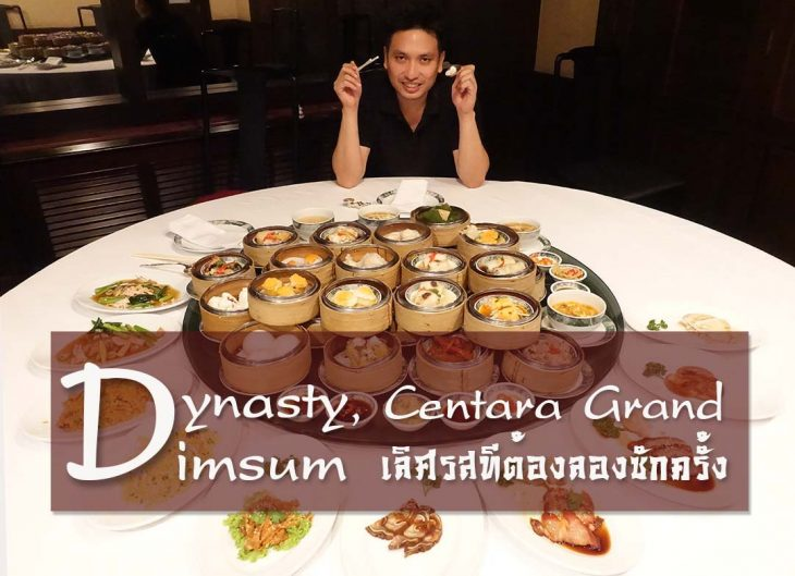 dynasty-cover