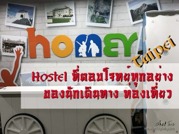 homey-hostel-cover